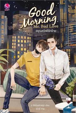 Good Morning Mr.Bad Love อรุณสวัสดิ์ฯ