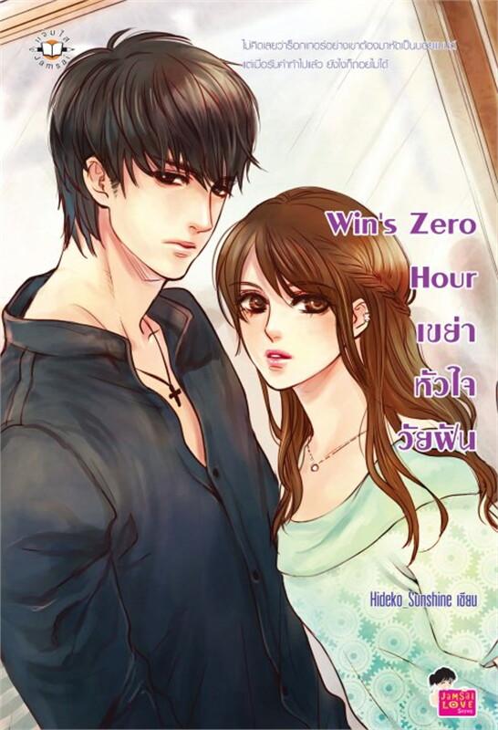 Win's Zero Hour เขย่าหัวใจวัยฝัน