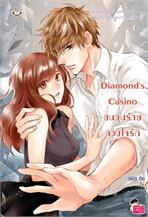 Diamond's Casino ชนวนร้ายลวงใจรัก