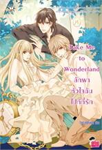 Take Me to Wonderland ลักพาหัวใจฉันไปทีฯ