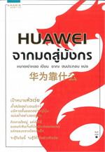 HUAWEI จากมดสู่มังกร