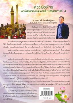 ดวงเมืองไทย 2561