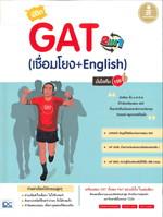 พิชิต GAT 2 IN 1 (เชื่อมโยง + English )