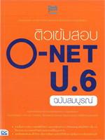 ติวเข้มสอบ O-NET ป.6 ฉบับสมบูรณ์