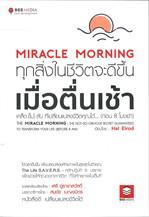 Miracle Morning ทุกสิ่งในชีวิตจะดีขึ้น