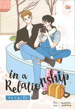 In a Relationship สถานะรัก