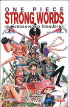 One Piece Strong Word เล่ม 2 (ภาคปลาย)