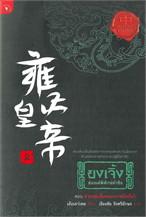 ยงเจิ้งฮ่องเต้พิทักษ์ต้าชิง เล่ม 2 ตอน ฝ่ามรสุมส