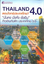 Thailand 4 0 ตอบโจทย์ประเทศไทย 3 0