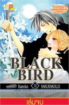 BLACK BIRD 18 (จบ)