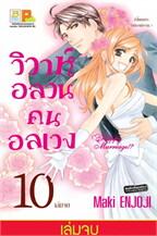 วิวาห์อลวน คนอลเวง Happy Marriage!?10(จบ