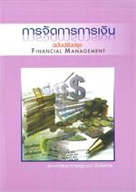 การจัดการการเงิน (FINANCIAL MANAGEMENT)
