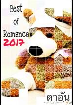Best of Romance (ดาอัน) SET
