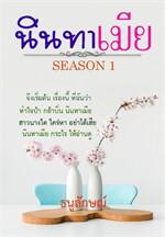 นินทาเมีย (Season1)