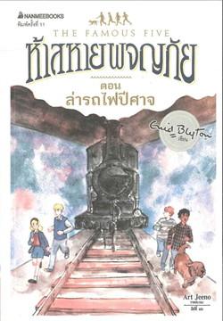ห้าสหายผจญภัย เล่ม 7 ตอน ล่ารถไฟปีศาจ