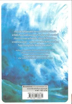 ทะเลสาบปริศนา เล่ม 10 (ปกใหม่) ชุด ห้าสหายพจญภัย