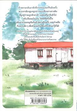 ห้าสหายผจญภัย เล่ม 14 ตอน บ้านชุลมุน
