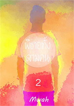พี่ชายทั้งสามคน เล่ม 2 (ชายรักชาย)