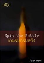 เกมลับคลับสวิง (Spin the Bottle)