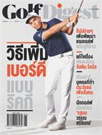 Golf Digest - ฉ. มกราคม 2561
