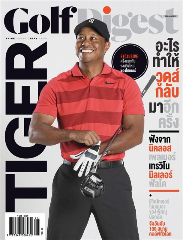 Golf Digest - ฉ. กุมภาพันธ์ 2561