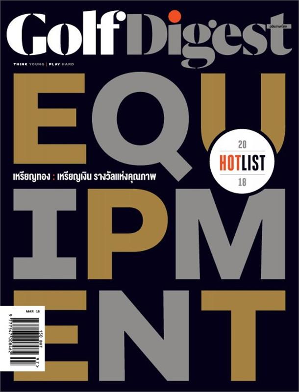 Golf Digest - ฉ. มีนาคม 2561