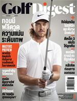 Golf Digest - ฉ. เมษายน 2561