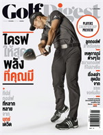 Golf Digest - ฉ. พฤษภาคม 2561