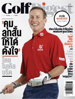 Golf Digest - ฉ. มิถุนายน 2561