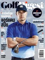Golf Digest - ฉ. กรกฏาคม 2561