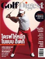 Golf Digest - ฉ. สิงหาคม 2561