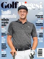 Golf Digest - ฉ. พฤศจิกายน 2561