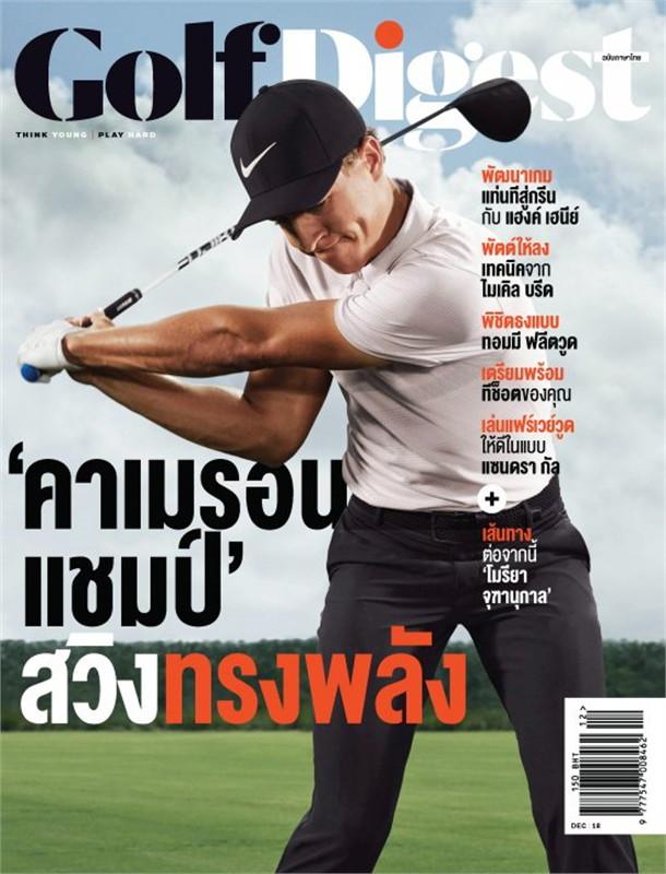 Golf Digest - ฉ. ธันวาคม 2561