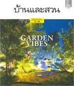 บ้านและสวน ฉบับพิเศษ GARDEN VIBES