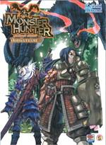 Monster Hunter เล่ม 3 ภาค ปีกแห่งสายลม