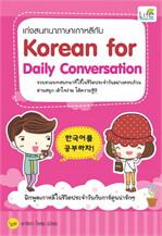 เก่งสนทนาภาษาเกาหลีกับ Korean for Daily