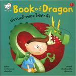 Book of Dragon : ปราบเด็กชอบใช้กำลัง เล่ม 1