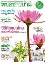นิตยสารหมอชาวบ้าน ฉ.465 ม.ค.61