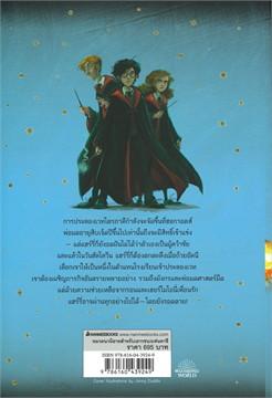 แฮร์รี่ พอตเตอร์ กับถ้วยอัคนี เล่ม 4 (ปก 2017)