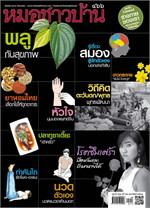 นิตยสารหมอชาวบ้าน ฉ.466 ก.พ.61