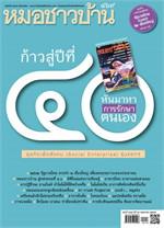 นิตยสารหมอชาวบ้าน ฉ.469 พ.ค.61