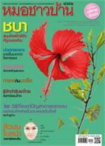 นิตยสารหมอชาวบ้าน ฉ.471 ก.ค.61