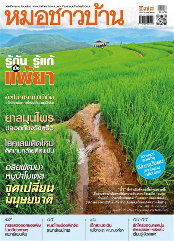 นิตยสารหมอชาวบ้าน ฉ.473 ก.ย.61