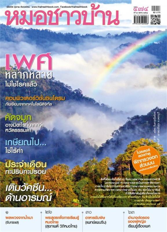 นิตยสารหมอชาวบ้าน ฉ.474 ต.ค.61