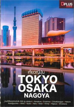 เที่ยวญี่ปุ่น Tokyo Osaka Nagoya