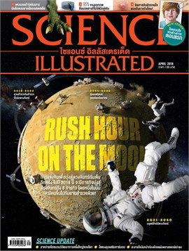 SCIENCE ILLUSTRATED No.82 April 2018