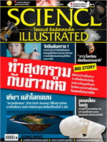 SCIENCE ILLUSTRATED No.84 June 2018