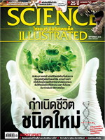 SCIENCE ILLUSTRATED No.87 September 2018