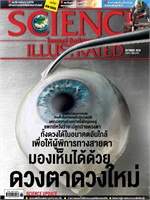 SCIENCE ILLUSTRATED No.88 October 2018
