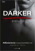 DARKER ดาร์กเกอร์